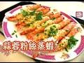 ★蒜蓉粉絲蒸蝦 一 簡單做法 ★ | Steamed Garlic Prawns Easy Recipe