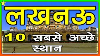 10 Amazing Places To Visit In Lucknow | लखनऊ में घूमने की 10 बेहतरीन जगह | Hindi Video | 10 ON 10