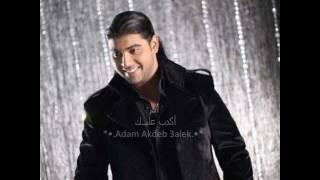 أدم أكدب عليك - Adam Akdeb 3alek