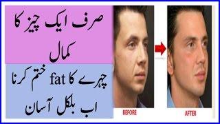 chahrey ka fat khatam krny ka assan totka
