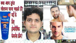 Homeopathic fairness cream for men! glowing smarty look?मर्दों के लिए होम्योपैथिक फेयरनेस क्रीम?