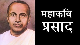Dr Kumar Vishwas on Mahakavi Jaishankar Prasad