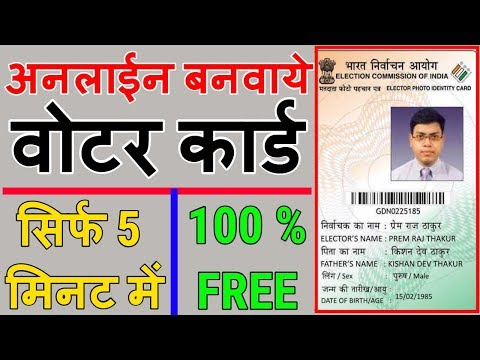 How to Apply For Voter ID Card Online | [Hindi/Urdu ]