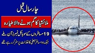 Malaysia MH370 Mystery In Urdu - Mystery Of Planes - Purisrar Dunya Urdu Documentaries