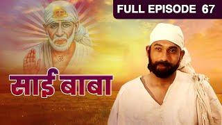 Saibaba   Full Episode - 67   Sudhir Dalvi   Marathi Devotional Serial   Zee Marathi