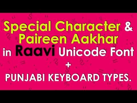 Special Character & Paireen Aakhar in Raavi Unicode Font + Punjabi Keyboard Types. (In Punjabi)