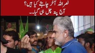 What Nasrullah Malik Wants TO PMLN Rally   Live With Nasrullah Malik
