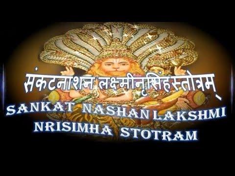 Sankat Nashan Lakshmi Narasimha Stotram - संकटनाशन लक्ष्मीनृसिंहस्तोत्रम्