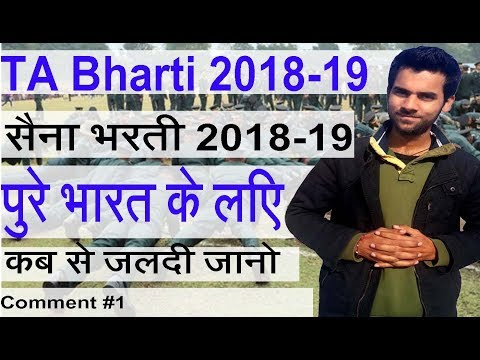 Territorial Army Bharti 2018-19 & Army Open Bharti All India, Comment #1