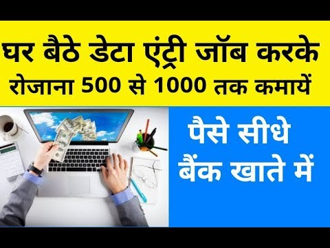 online data entry jobs from home without investment in hindi