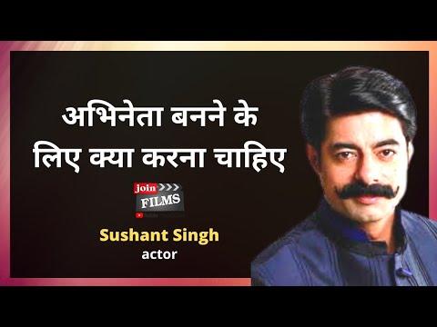 Acting Advice | Sushant Singh - एक्टर्स के लिए सिख  | Joinfilms