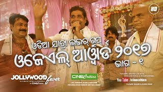 Odia Jatra Lover Group Jatra Kalakar Award 2017 Part 1 - CineCritics
