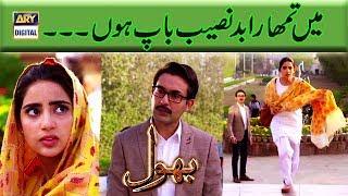 Main Tumhara Bad Naseeb Baap Hon | Bhool | Best Scene.