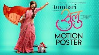 Motion Poster: Tumhari Sulu | Vidya Balan | Teaser Releasing Tomorrow