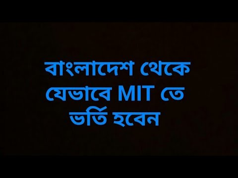 MIT admission নিয়ে কিছু কথা || How to take admission to MIT||Massachusetts Institute of Technology