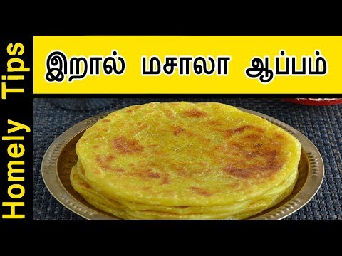 இறால் மசாலா ஆப்பம் - iraal masala appam - Appam with coconut milk without yeast | Homely Tips