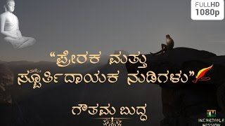 Lord Buddha Motivational and Inspirational Thoughts in Kannada