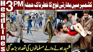 Indian Army dangerous attack in Kashmir | Headlines 3 PM | 23 June 2019 | Express News
