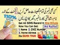 (Note Web Modified Now) Latest Get ALL SIMS Record in One Minute Only 110% Working 2017