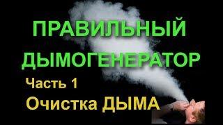 ПРАВИЛЬНЫЙ ДЫМОГЕНЕРАТОР СВОИМИ РУКАМИ. Ч.1. ОЧИСТКА ДЫМА.Proper smoke generator
