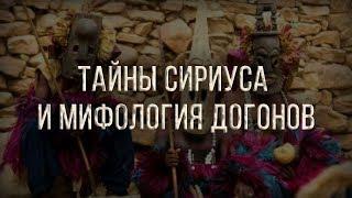 Тайны Сириуса и мифология догонов. Алексей Комогорцев