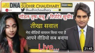 Trishakar Madhu ka Live viral video !! #model Trish kar Madhu viral video !! Trisha Madhu mms video,