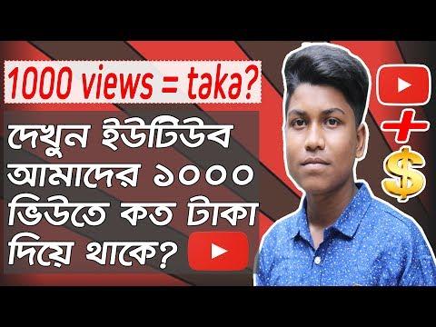 How Much Money YouTube Pay For Per 1000 Views In Bangla | দেখুন ইউটিউব ১০০০ ভিউতে কত টাকা দেয় |