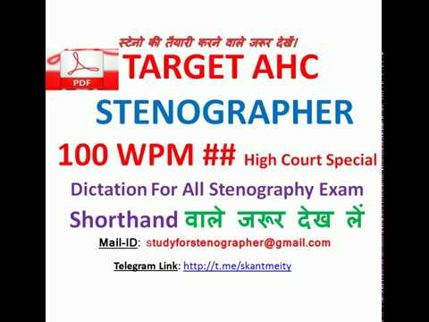 High Court Special 100 WPM Hindi Legal Dictation// UPSSSC steno