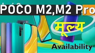 POCO M2 Price in Nepal and Availability   POCO M2 Pro Price   नेपालीमा