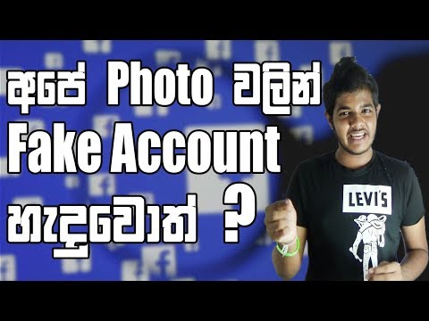 How to remove Fake accounts from Facebook - Sinhala