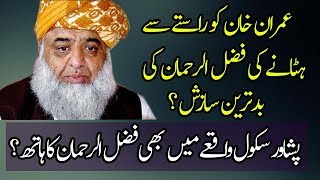 Complete Details About Fazal ur Rehman and Reality Behind APS School