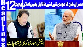 BJP election win will boost chances of Pak-India talks | Headlines 12 AM | 10 April 2019 | Dunya