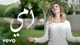 #x202b;عزة زعرور - أمي - Azza Zarour - Mom#x202c;lrm;