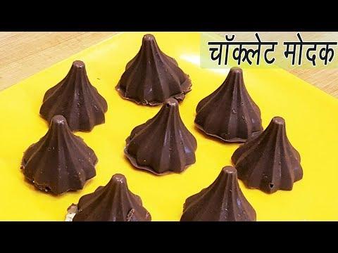 Chocolate Modak | Ganesh Chaturthi Special | How to make Chocolate Modak |  Madhurasrecipe