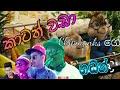 කාටත් වඩා | Katath Wada | Sangeethe Teledrama | TV Derana | Use Headphones