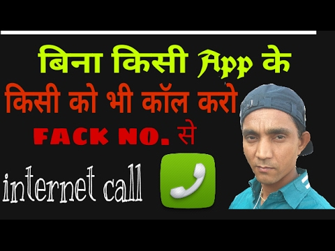how to free call from internet to mobile phone without app