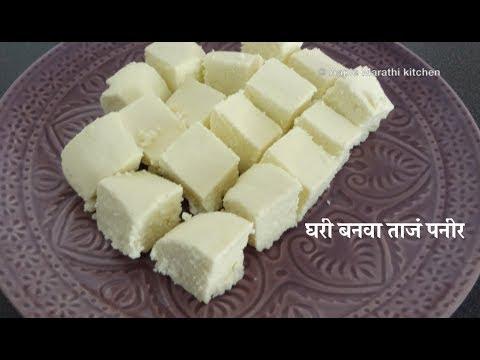 पनीर ची रेसिपी मराठीमध्ये | घरी बनवा ताजं पनीर  | paneer recipe in marathi