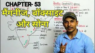 INDIAN GEOGRAPHY | GOLD, BAUXITE AND  MANGANESE  IN HINDI FOR ALL GOV JOBS PREPARATION | CHAPTER-53