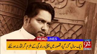 92 News Headlines 09:00 PM  - 13 January 2018 - 92NewsHDPlus