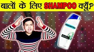 शरीर के लिए साबुन, पर बालों के लिए शैम्पू क्यों ? Scientific Reason of Using Shampoo - TEF Ep 47