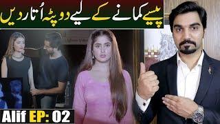 Alif - Episode 02 Teaser Promo Review - HAR PAL GEO DRAMAS - MR NOMAN ALEEM