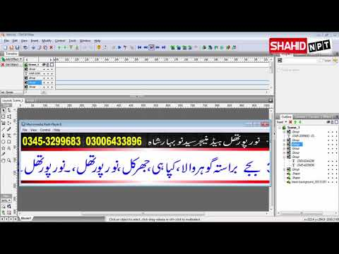 Swishmax 4 Cabel Tv Urdu Scroll Free Template