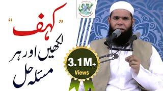 Kahaf Likhen Or Har Masla Hal || Sheikh ul Wazaif || Ubqari Videos