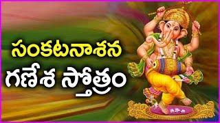 Sankata Nasana Ganapati Stotram  In Telugu - Latest Ganesha Devotional Songs | Rose Telugu Movies