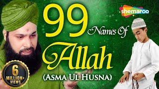 99 Names Of Allah (Asma Ul Husna ) with English Translation by Mohd Owais Raza Qadri