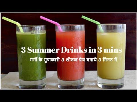 गर्मी के गुणकारी 3 शीतल पेय बनाये 3 मिनट में | 3 Summer Drinks in 3 minutes | Healthy summer drinks