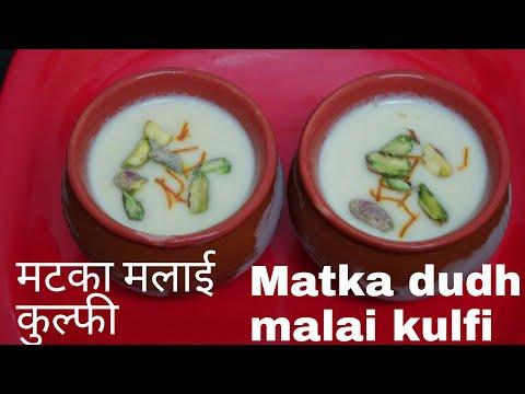 Matka dudh malai kulfi | मटका दुध मलाई कुल्फी | Summer special | Madhavi's Rasoi