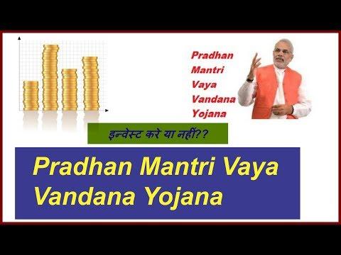 pradhan mantri vyay vandana yojana-के फायदे और नुक्सान