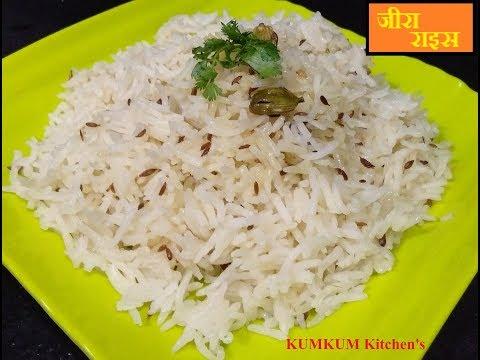 jeera rice recipe in hindi!जीरा राइस कैसे बनाये!how to make perfect jeera rice recipe!recipe in hind