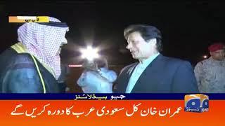 Geo Headlines 10 AM | Imran khan kal saudi arabia ka dora karen gay 14th October 2019